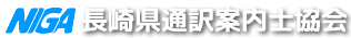 長崎県通訳案内士協会