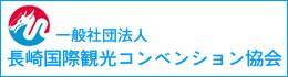 長崎国際コンベンション協会